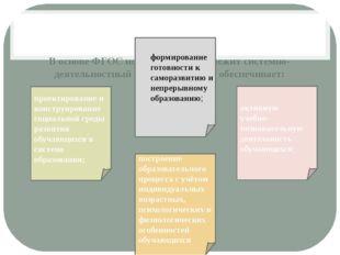 В основе ФГОС нового поколения лежит системно-деятельностный подход, который