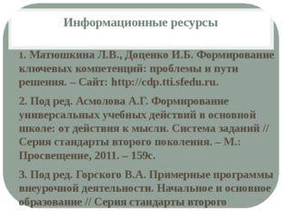 Информационные ресурсы 1. Матюшкина Л.В., Доценко И.Б. Формирование ключевых