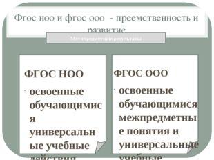 Фгос ноо и фгос ооо - преемственность и развитие ФГОС НОО освоенные обучающи