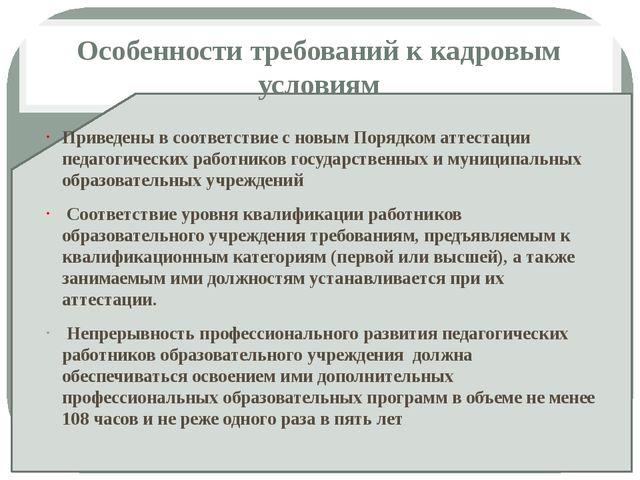 Особенности требований к кадровым условиям Приведены в соответствие с новым...