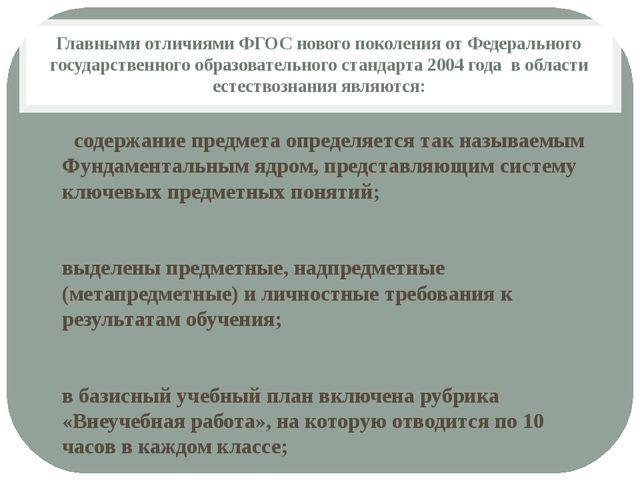 Главными отличиями ФГОС нового поколения от Федерального государственного обр...