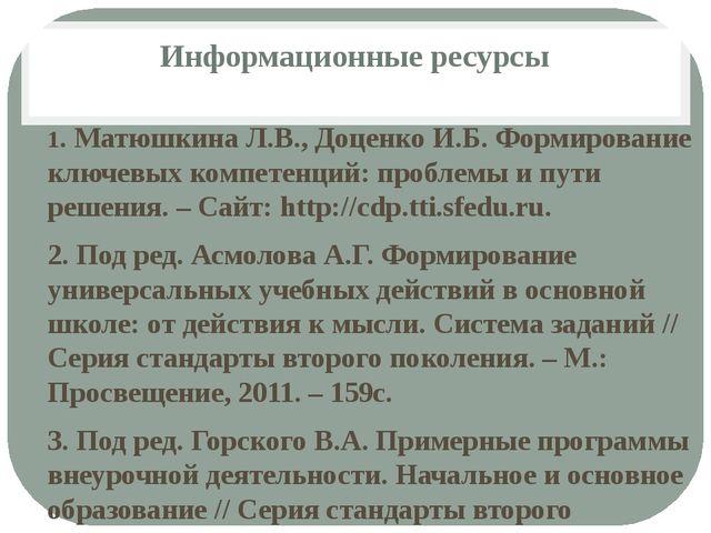 Информационные ресурсы 1. Матюшкина Л.В., Доценко И.Б. Формирование ключевых...