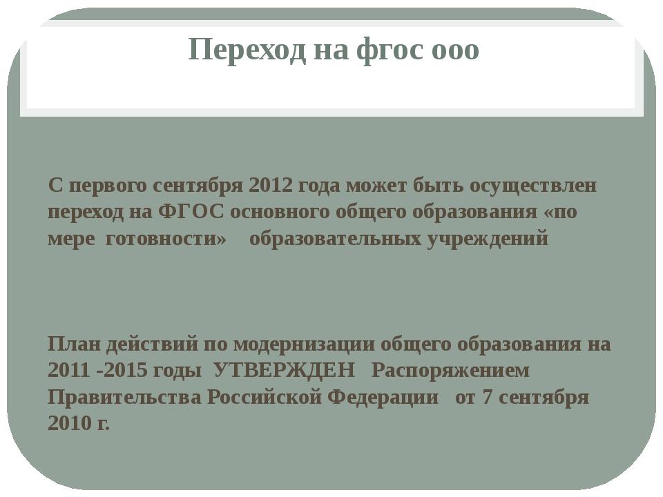 Переход на фгос ооо С первого сентября 2012 года может быть осуществлен перех...