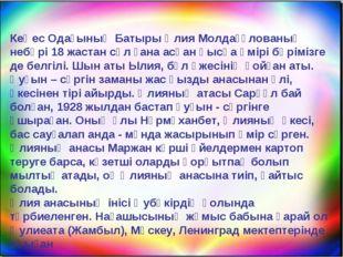 Кеңес Одағының Батыры Әлия Молдағұлованың небәрі 18 жастан сәл ғана асқан қы