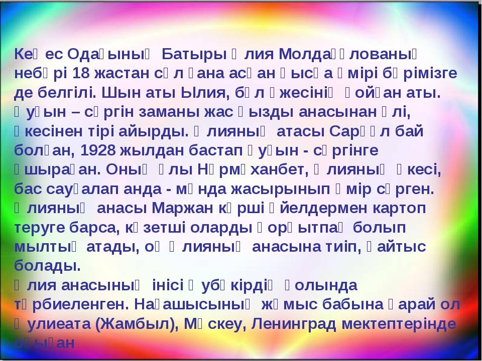 Кеңес Одағының Батыры Әлия Молдағұлованың небәрі 18 жастан сәл ғана асқан қы...