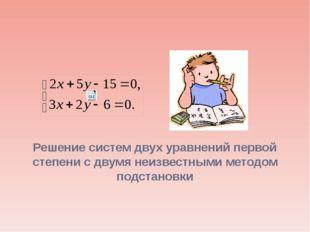 Решение систем двух уравнений первой степени с двумя неизвестными методом под