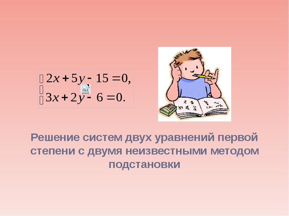Решение систем двух уравнений первой степени с двумя неизвестными методом под...