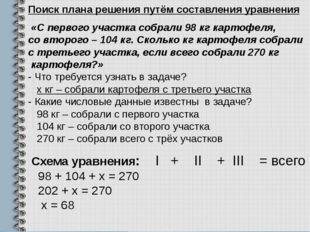Поиск плана решения путём составления уравнения «С первого участка собрали 98