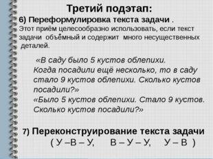 Третий подэтап: 6) Переформулировка текста задачи . Этот приём целесообразно