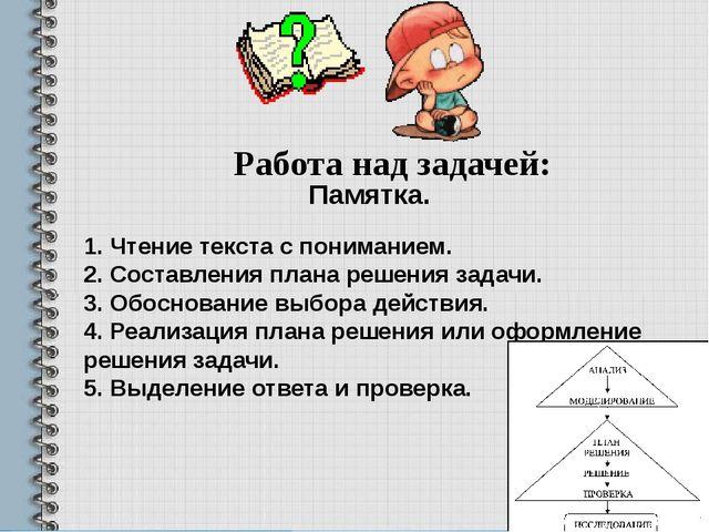 Памятка. 1. Чтение текста с пониманием. 2. Составления плана решения задачи....