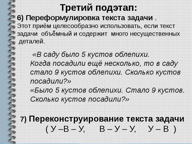 Третий подэтап: 6) Переформулировка текста задачи . Этот приём целесообразно...