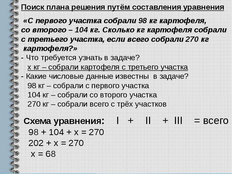 Поиск плана решения путём составления уравнения «С первого участка собрали 98...