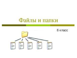 Файлы и папки 6 класс
