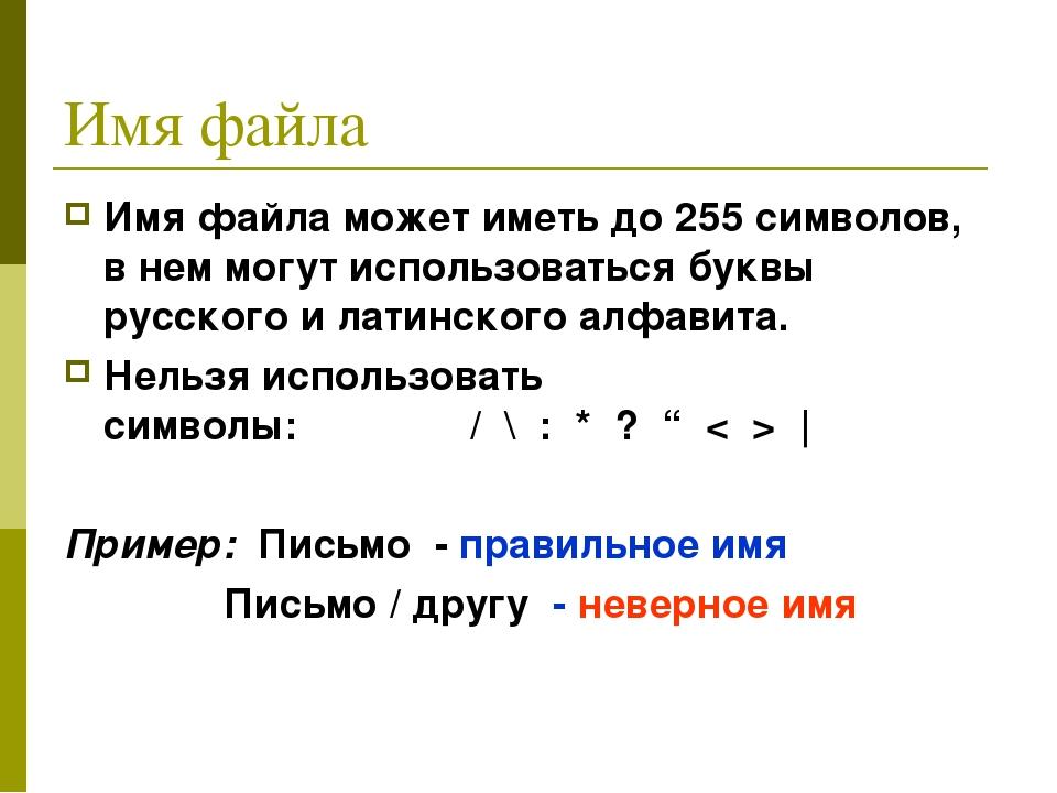 Имя файла Имя файла может иметь до 255 символов, в нем могут использоваться б...