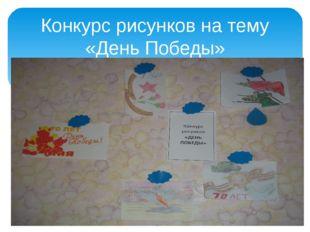 Конкурс рисунков на тему «День Победы»