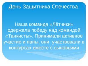 День Защитника Отечества Наша команда «Лётчики» одержала победу над командой