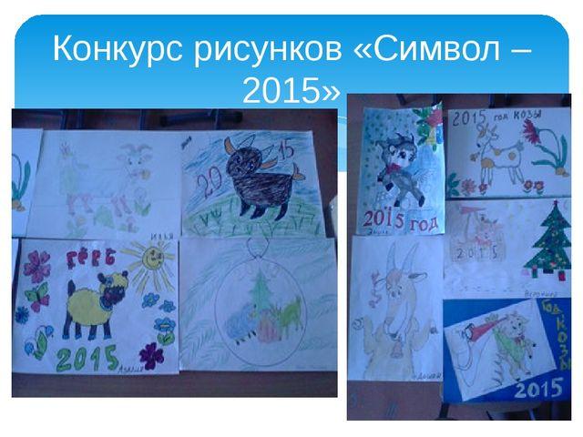 Конкурс рисунков «Символ – 2015»