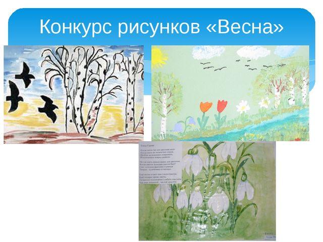 Конкурс рисунков «Весна»