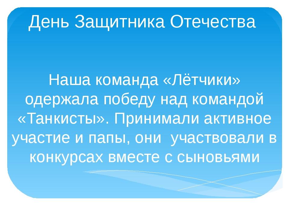 День Защитника Отечества Наша команда «Лётчики» одержала победу над командой...
