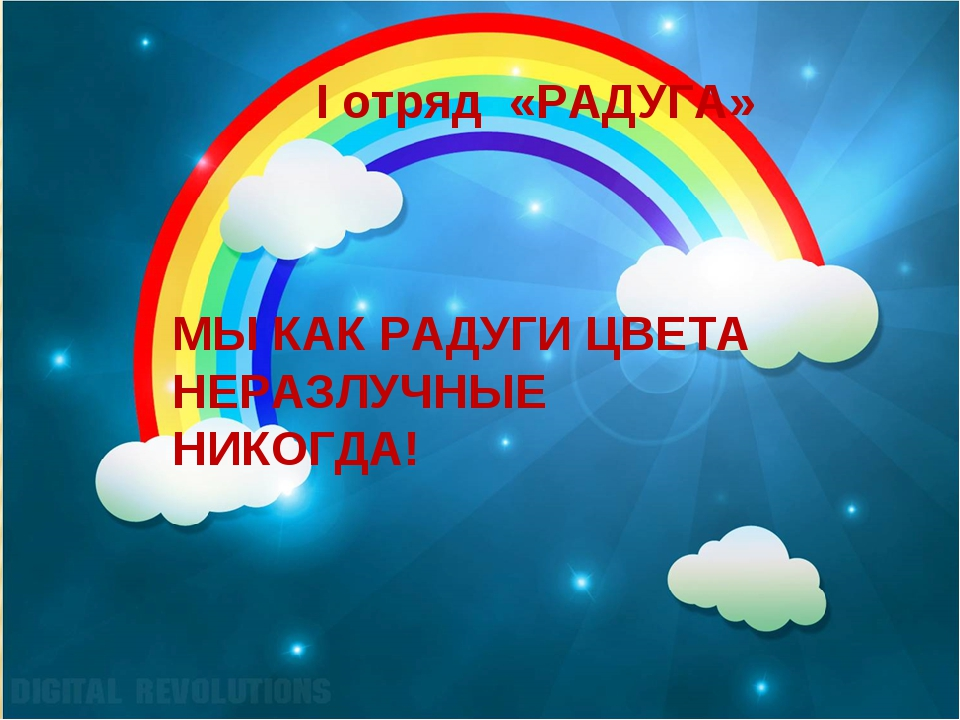 Сценарий школьная радуга