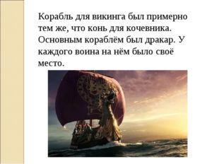 Корабль для викинга был примерно тем же, что конь для кочевника. Основным кор