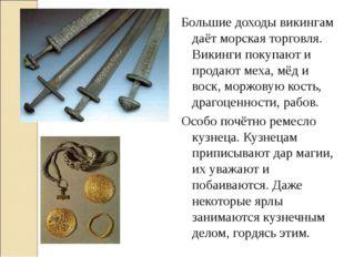 Большие доходы викингам даёт морская торговля. Викинги покупают и продают мех