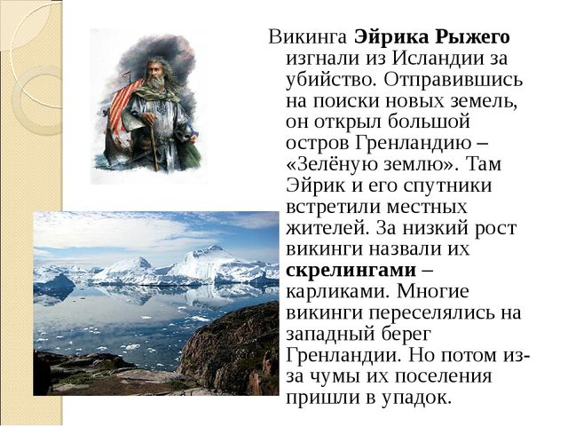 Викинга Эйрика Рыжего изгнали из Исландии за убийство. Отправившись на поиски...