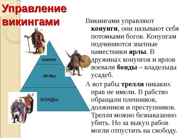 Управление викингами Викингами управляют конунги, они называют себя потомками...