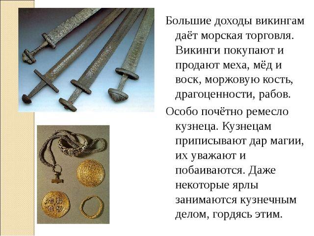 Большие доходы викингам даёт морская торговля. Викинги покупают и продают мех...