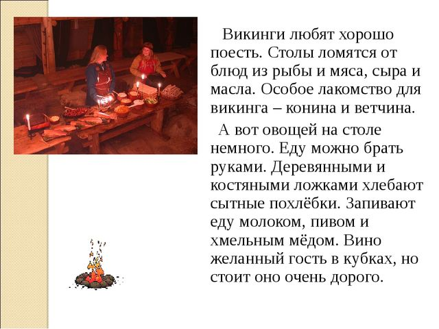 Викинги любят хорошо поесть. Столы ломятся от блюд из рыбы и мяса, сыра и ма...