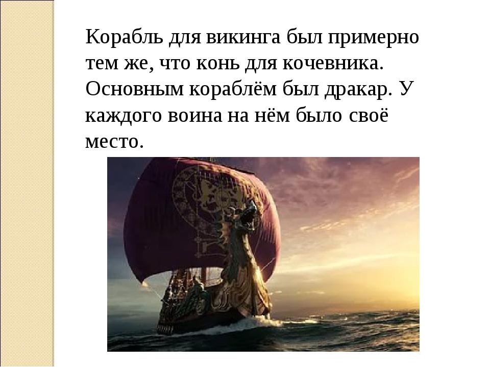 Корабль для викинга был примерно тем же, что конь для кочевника. Основным кор...