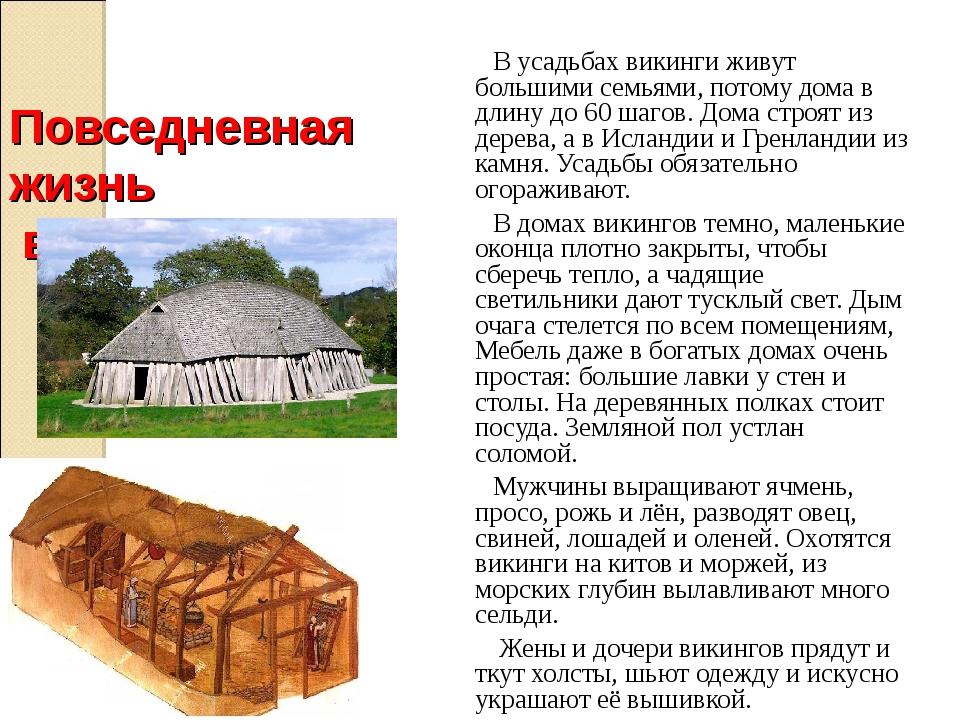 Повседневная жизнь викингов В усадьбах викинги живут большими семьями, потому...