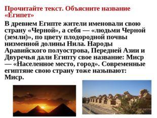 Прочитайте текст. Объясните название «Египет» В древнем Египте жители именова