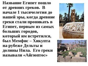 Название Египет пошло от древних греков. В начале 1 тысячелетия до нашей эры,