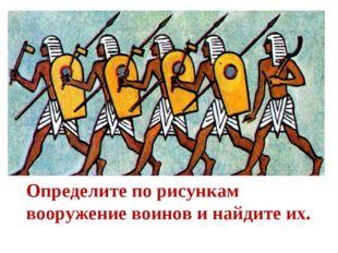 Определите по рисункам вооружение воинов и найдите их.