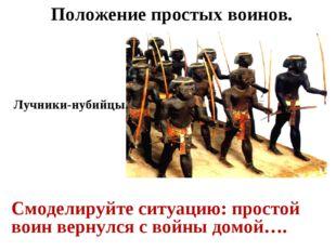 Положение простых воинов. Смоделируйте ситуацию: простой воин вернулся с войн