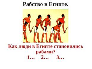 Рабство в Египте. Как люди в Египте становились рабами? 1… 2… 3…