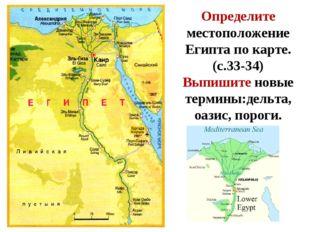 Определите местоположение Египта по карте.(с.33-34) Выпишите новые термины:де