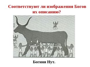 Соответствуют ли изображения Богов их описанию? Богиня Нут.