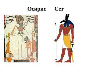 Осирис Сет