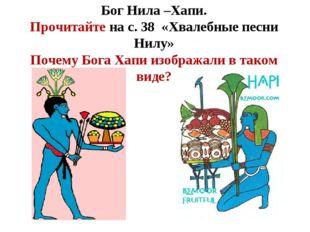 Бог Нила –Хапи. Прочитайте на с. 38 «Хвалебные песни Нилу» Почему Бога Хапи и