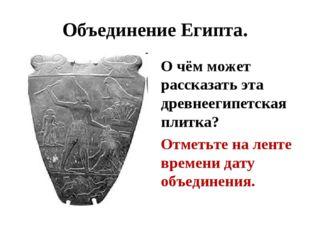 Объединение Египта. О чём может рассказать эта древнеегипетская плитка? Отмет