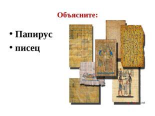 Объясните: Папирус писец