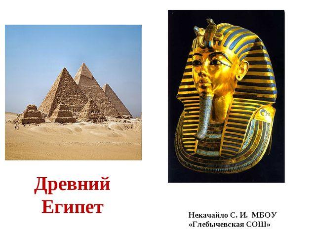 Древний Египет Некачайло С. И. МБОУ «Глебычевская СОШ»