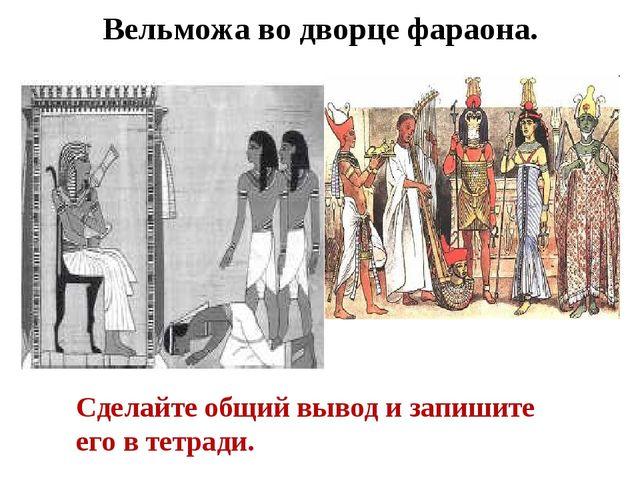 Вельможа во дворце фараона. Сделайте общий вывод и запишите его в тетради.