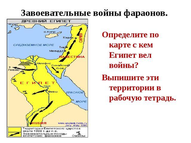 3авоевательные войны фараонов. Определите по карте с кем Египет вел войны? Вы...