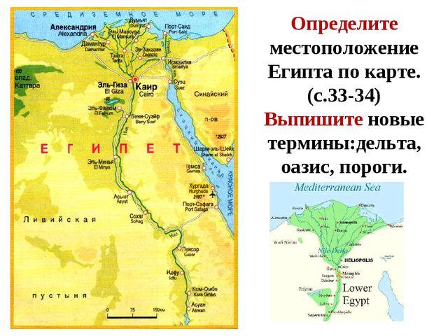 Определите местоположение Египта по карте.(с.33-34) Выпишите новые термины:де...
