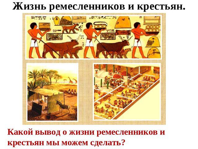 Жизнь ремесленников и крестьян. Какой вывод о жизни ремесленников и крестьян...