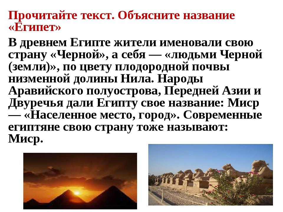 Прочитайте текст. Объясните название «Египет» В древнем Египте жители именова...