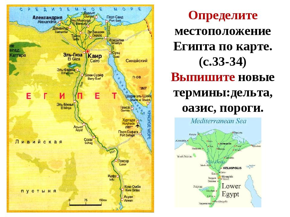 древний египет карта фото такие фото